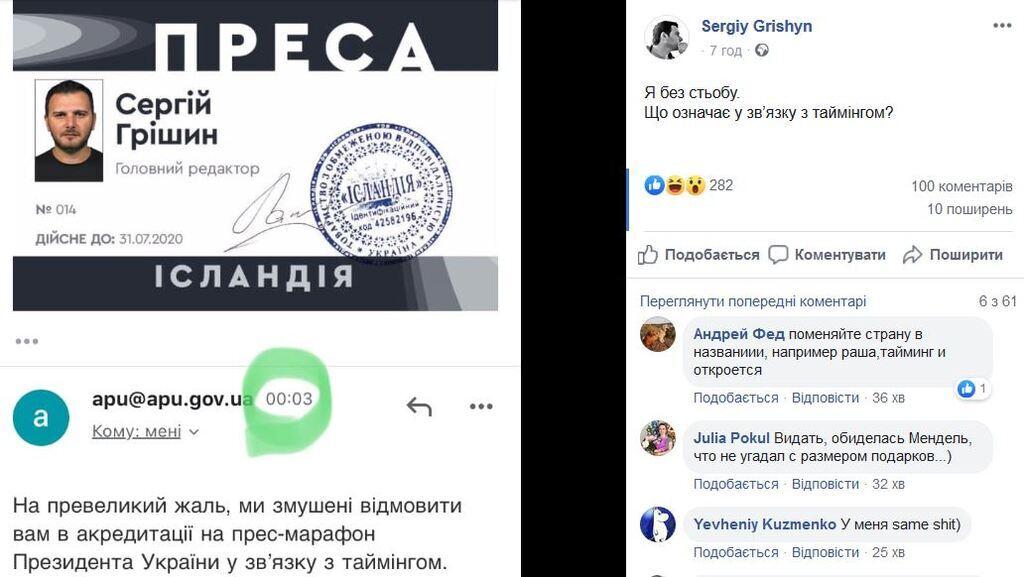 """""""Як написати нах*й?"""" У Зеленського розгнівали журналістів словом """"таймінг"""""""