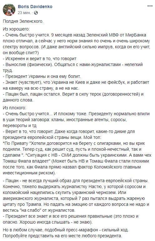 Зеленский впечатляет тем, как быстро учится, но остается пацаном, - Давиденко