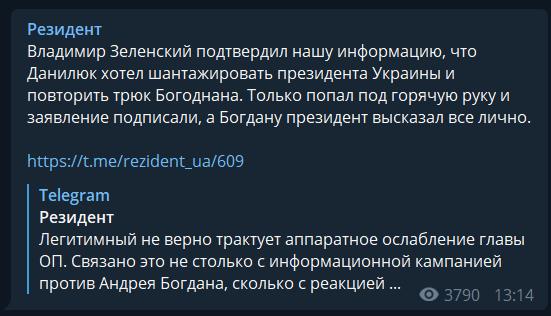 """""""Немає ідеальних людей"""": Зеленський цікаво заступився за Богдана"""