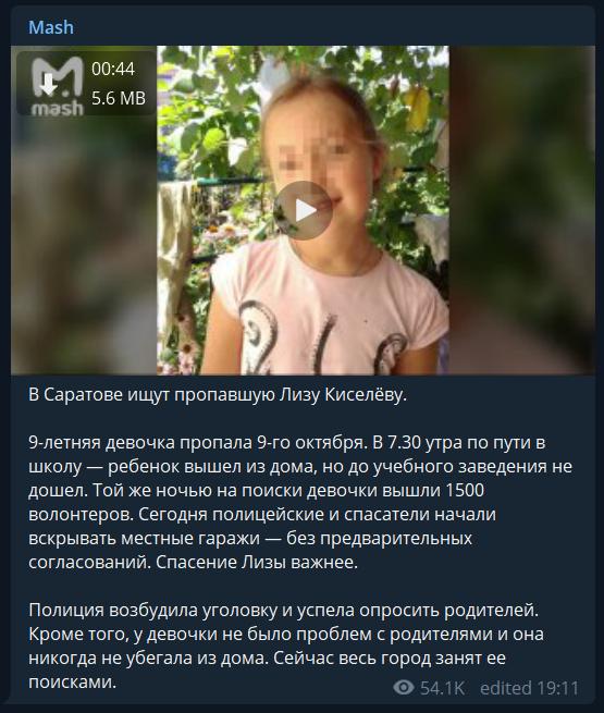 Хто така Ліза Кисельова і що за моторошна історія з нею трапилася в Саратові