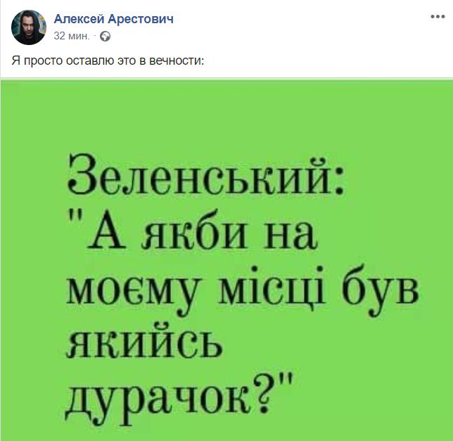 """""""Що ж так соромно-то, а?!"""" Зеленський вразив Арестовича словами про """"дурника"""""""