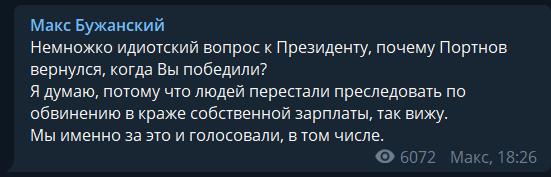 """""""Ідіть НХ"""": Портнов розлютився через """"тупе бидло"""" і Зеленського"""