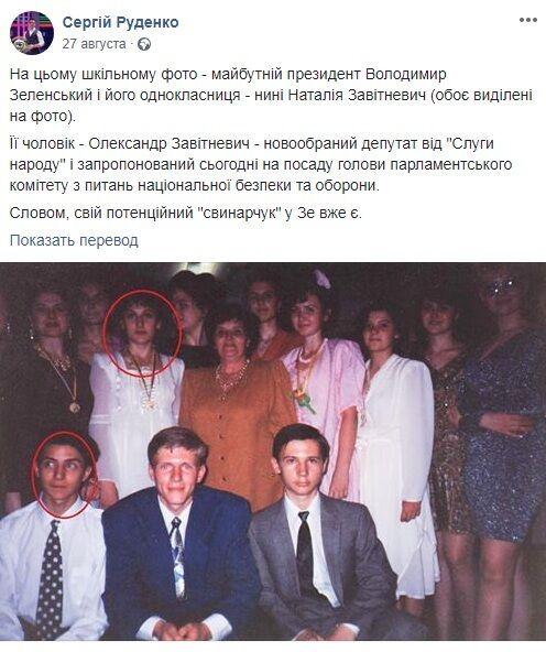 Хто такий Олександр Завітневич і що про нього сказав Зеленський