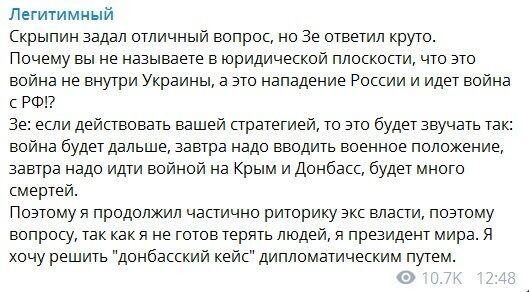 Зеленський відповів Скрипіну, чому не називає Росію агресором