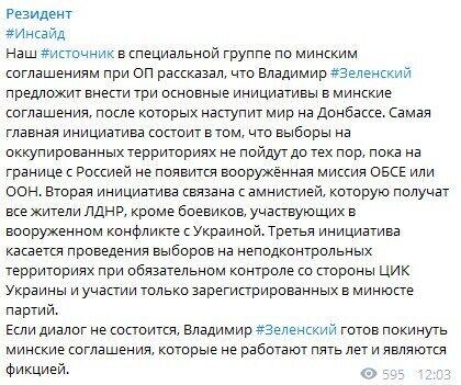 Источник: Зеленский выдвигает 3 условия Путину и готов покинуть минские соглашения