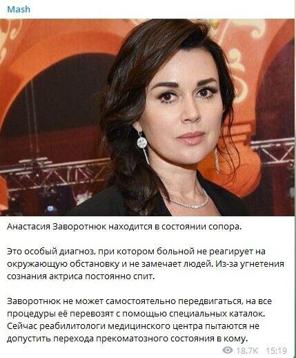 Анастасія Заворотнюк знаходиться в стані сопору – Mash