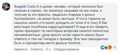 """""""Не неси ху*ни"""": Саакашвили неожиданно высказался о Богдане и попал в скандал"""