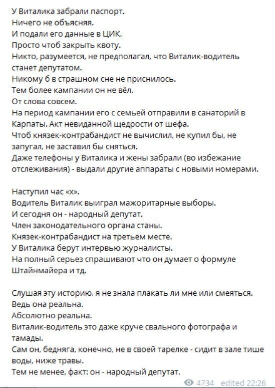 """Кошкіна вигадала історію про нардепа від """"Слуги народу"""""""