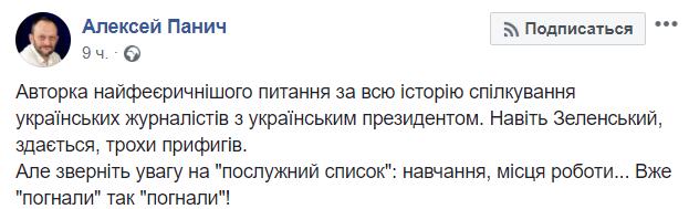 Кто такая Анастасия Дайнод и почему от ее вопроса прифигел даже Зеленский, фото