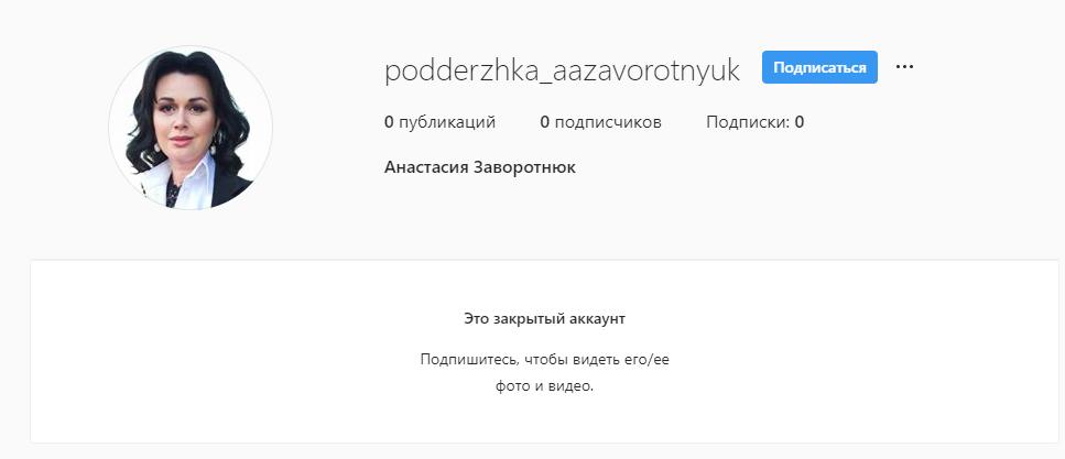 Жест знаменитостей в адрес Анастасии Заворотнюк растрогал ее дочь