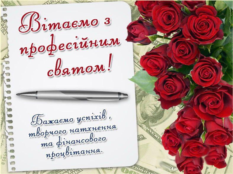 З Днем кадрового працівника! Листівки та картинки для привітання на свято -  новини