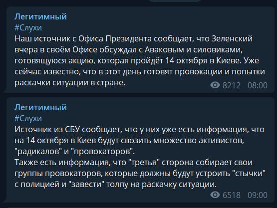 Зеленский готовится к провокациям в Киеве - источник
