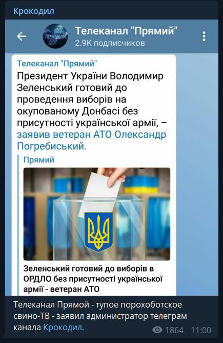 У Порошенко отличились грязным ходом против Зеленского