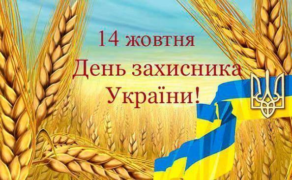 Поздравления с Днем защитника Украины 14 октября: открытки, картинки и стихи
