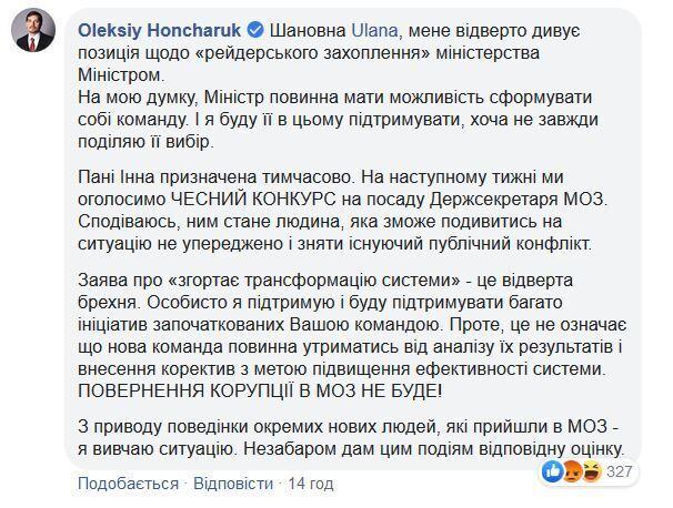 Прем'єр-міністр Гончарук посварився з Уляною Супрун: деталі скандалу