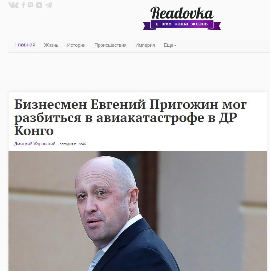 """Евгений Пригожин разбился? Что """"повар Путина"""" мог делать в Конго"""
