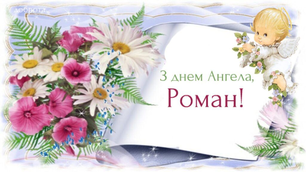 День ангела Романа: открытки и картинки для поздравления на именины