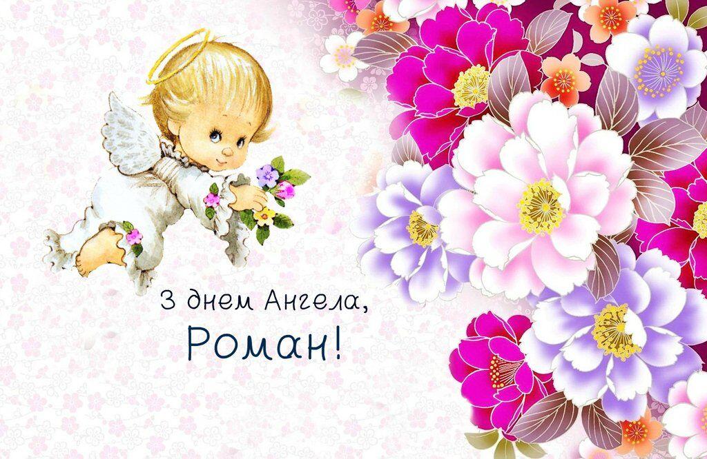 День ангела Романа: листівки і картинки для привітання на іменини