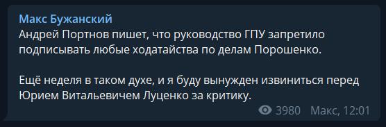 Портнов негодует: всплыли интересные детали дела против Порошенко