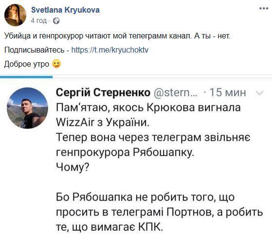 """""""Сучившийся"""": в """"Слузі народу"""" і ОПЗЖ об'єдналися проти генпрокурора Зеленського"""