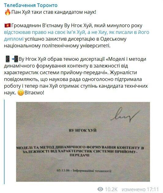В Україні вчений ступінь отримав Хуй