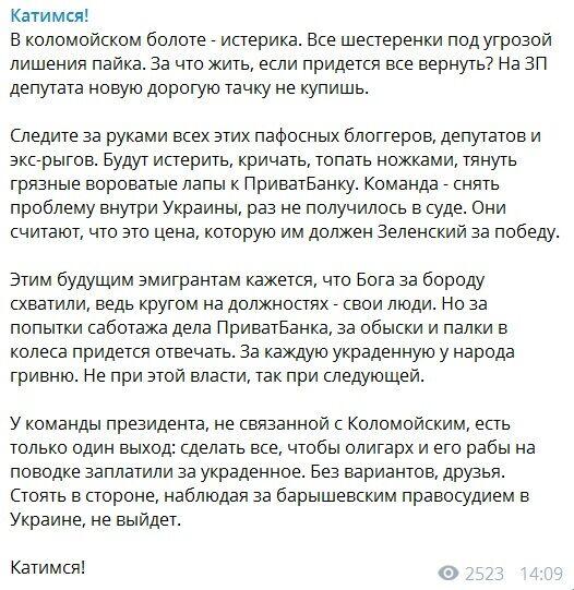 """""""Олигарх и его рабы на поводке должны заплатить!"""" Шуклинов призвал расправиться с Коломойским"""