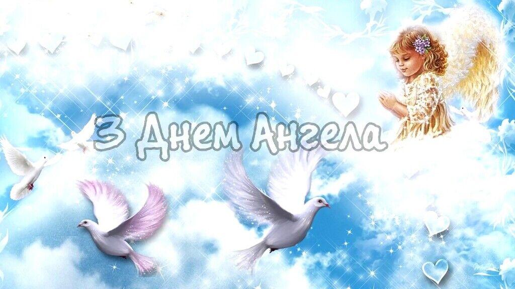З Днем ангела, Анна! Картинки і листівки для привітання на іменини