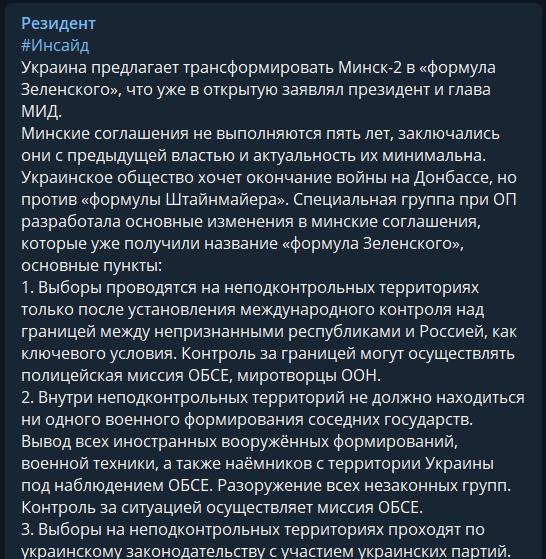 """Что такое """"формула Зеленского"""" по Донбассу: основные пункты"""
