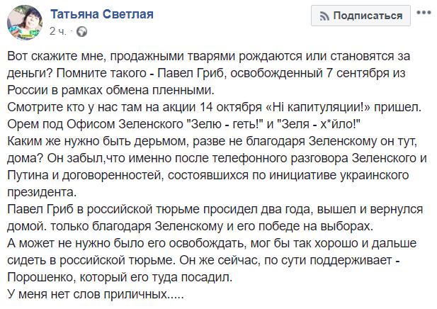 """""""Зелю геть, Зеля ху*ло?"""" Павел Гриб на акции """"Нет капитуляции"""" разозлил сторонников Зеленского"""