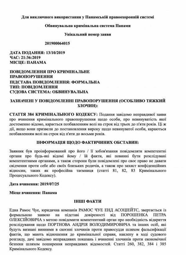 """У Порошенко """"обрадовали"""" Портнова: в Панаме его ждет допрос, документ"""