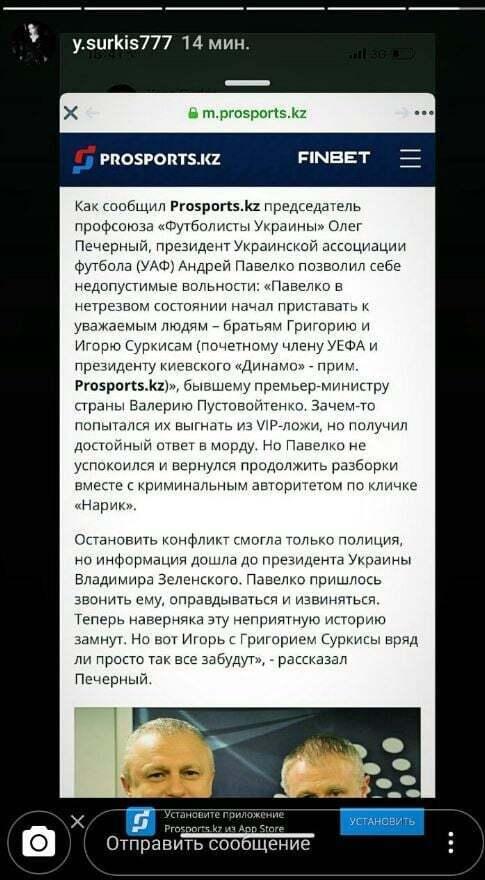 Нетрезвый Павелко пытался выгнать Суркисов из VIP-ложи, но был избит, – Печерный про матч с Португалией