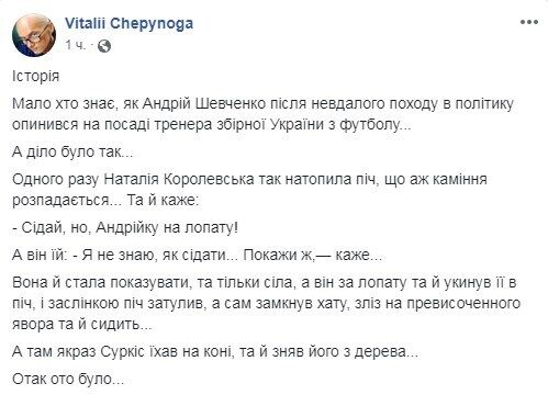 Чепинога висміяв відносини Андрія Шевченка і Наталії Королевської