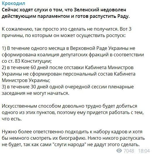 """""""Слугу народа"""" ждет раскол: Коломойский и Пинчук намерены """"захватить"""" парламент"""