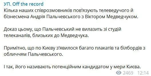 УП узнала, как человек Медведчука и друг Зеленского намерен стать мэром Киева