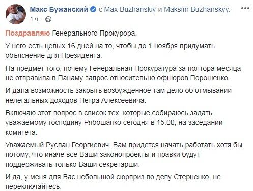 Бужанский наехал на Рябошапку из-за Порошенко и сделал интересный анонс