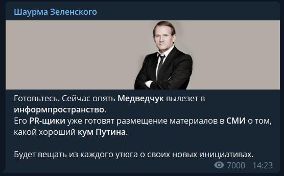 Медведчук мовитиме з кожної праски: українців закликали приготуватися