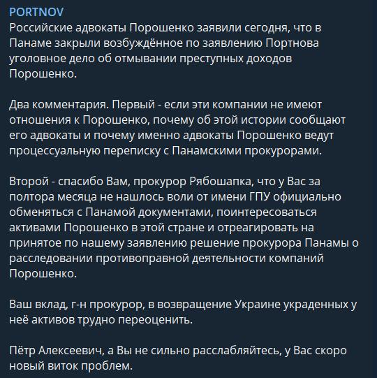 """Рябошапка в панике, будет """"бо-бо"""": схватка Портнова и Порошенко набирает обороты"""