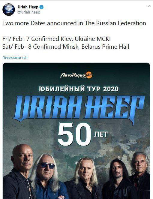 """Посольство України змусило Uriah Heep """"вивести"""" Україну з РФ, але тільки у Фейсбуці"""