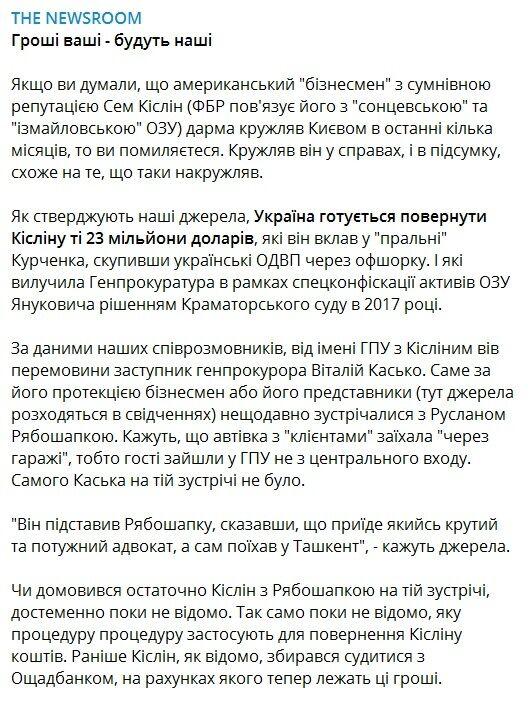 Україна готується повернути Сему Кісліну $ 23 млн, він вів переговори з Каськом - THE NEWSROOM