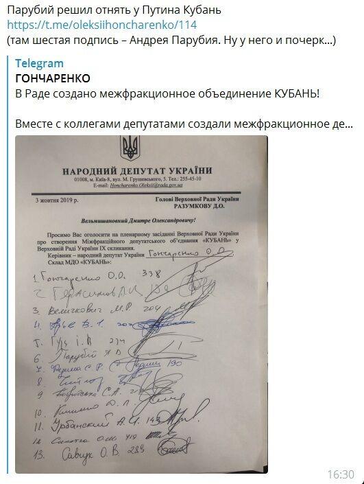 Парубий решил отнять у Путина Кубань