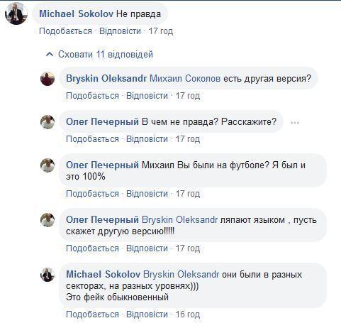 Сенцов був у VIP-ложі, де Суркіси нібито били Павелка, відео і фото