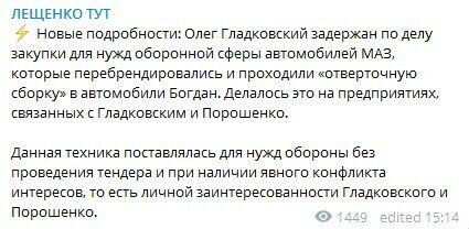 Гладковский/Свинарчук задержан по делу МАЗов