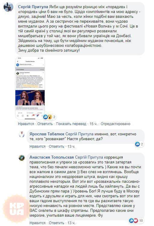 Сергей Притула обозвал жену Сергея Лещенко тупой п*здой
