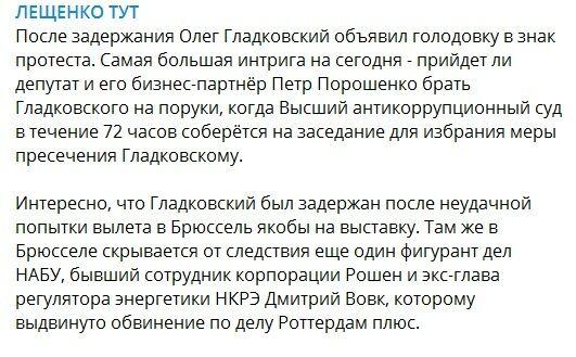 Лещенко: Порошенко протягом 72 годин повинен вирішити питання Гладковского