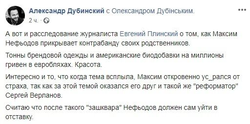 """""""Як дізнався – всрався від страху!"""" Дубінський закликав Нефьодова піти у відставку"""