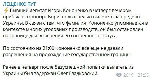 Кононенко намагається залишити Україну, але його не випускають, - Сергій Лещенко