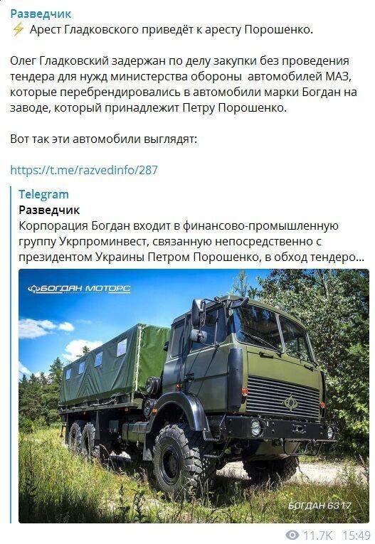 Задержание Гладковского приведет к аресту Порошенко, - источник