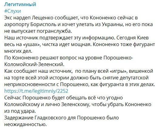 """Кононенко задержали в """"Борисполе"""", информация Лещенко подтвердилась, - источник"""
