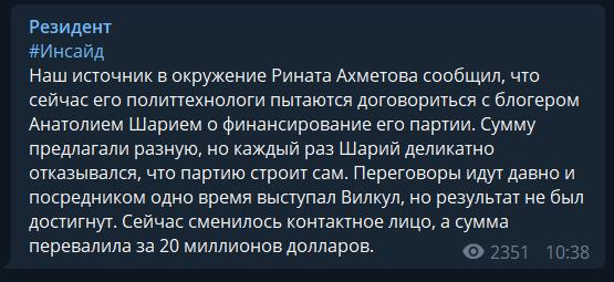 Ахметов пытается купить партию Шария, сумма перевалила за $20 млн - Резидент