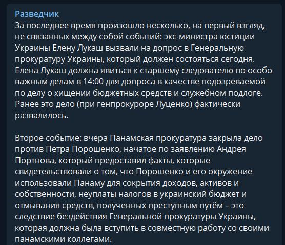 Все нити тянутся в... США: зачем Рябошапка опозорился с делами Порошенко и Лукаш